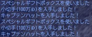 キャプテンハット赤GET②