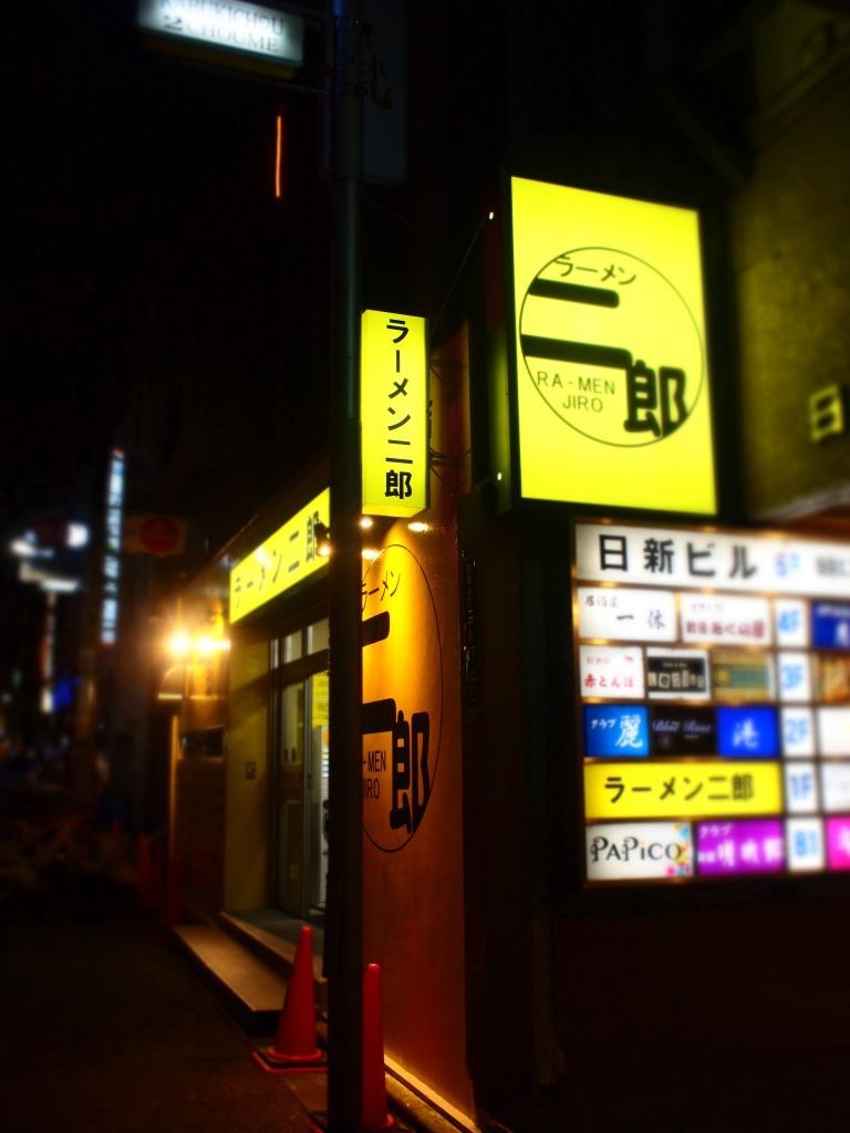 ラーメン二郎新宿歌舞伎町店