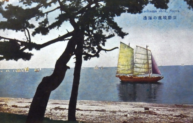 須磨境濱の海邊 絵葉書