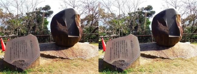 須磨浦公園 西エリア 与謝蕪村句碑(平行法)