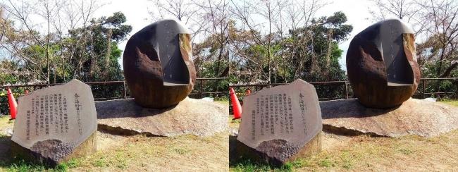 須磨浦公園 西エリア 与謝蕪村句碑(交差法)