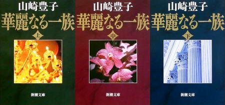 「華麗なる一族」上・中・下 山崎豊子著(1973年新潮社)