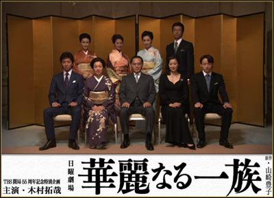「華麗なる一族」(2007年東芝日曜劇場テレビドラマ)
