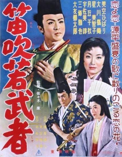 「笛吹若武者」(1955年東映作品)