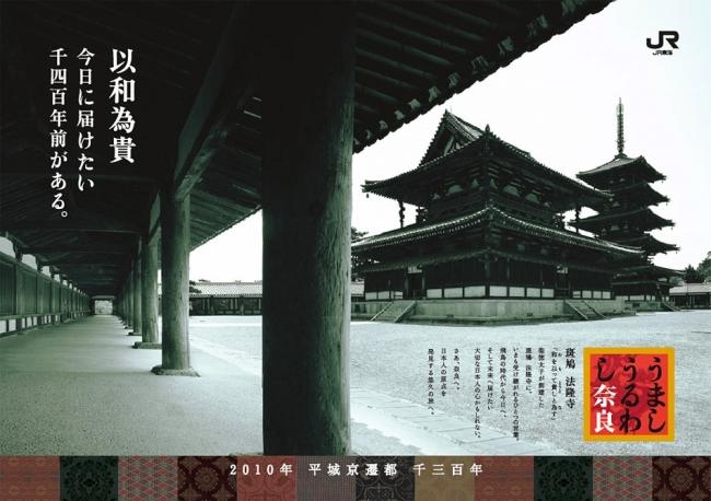 法隆寺poster③