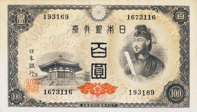 聖徳太子 百円札