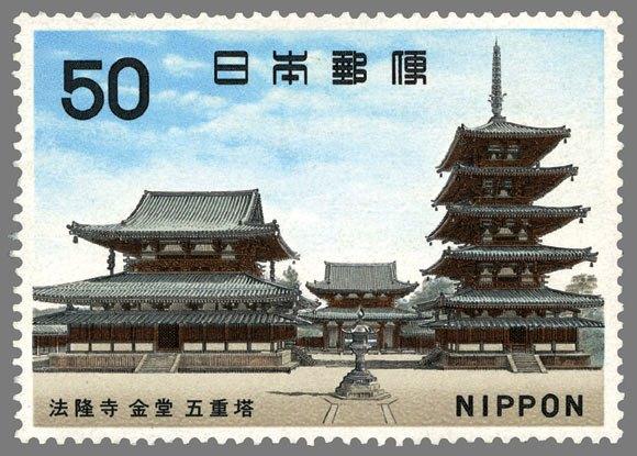 法隆寺 記念切手
