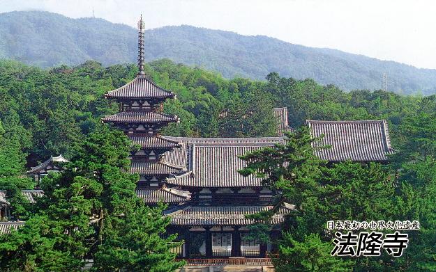 古都奈良・法隆寺