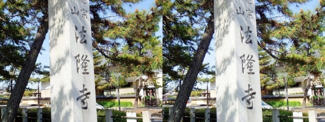 法隆寺 参道入口(平行法)