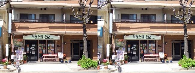 お好み焼き 陽風み 今津本店(平行法)
