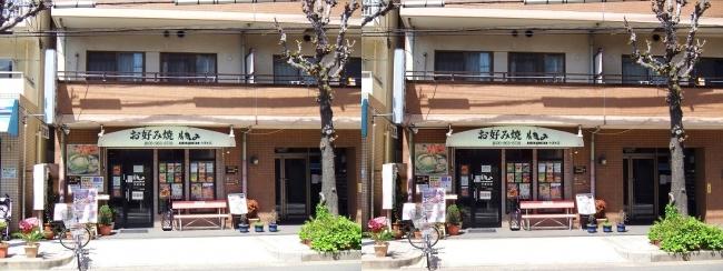 お好み焼き 陽風み 今津本店(交差法)
