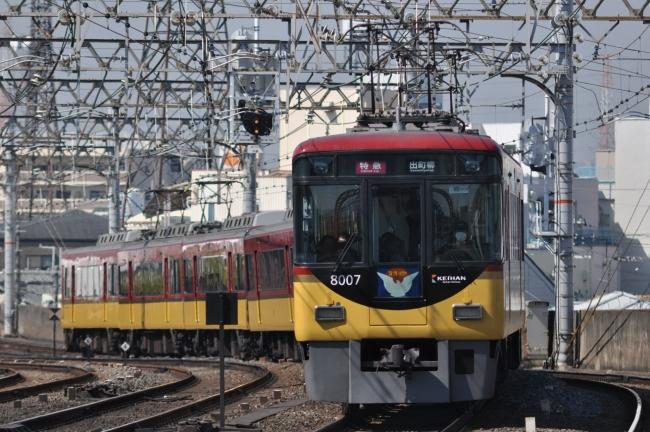 京阪特急 出町柳行