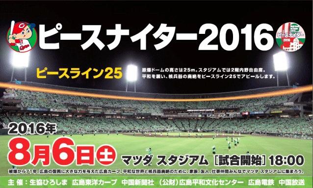 広島-巨人 2016.8.6 ピースナイター