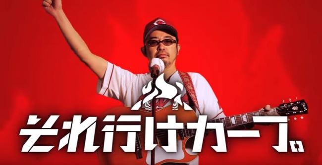 それ行けカープ!2015年版 奥田民生