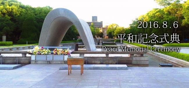 平和記念式典(2016.8.6)
