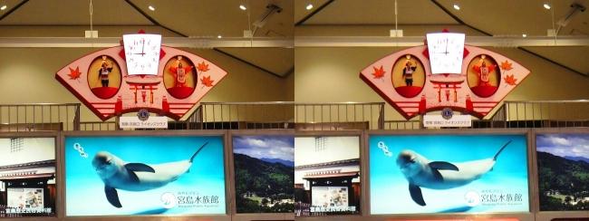 宮島フェリーターミナル からくり時計(平行法)
