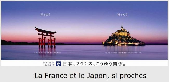 国交150周年のフランスと日本の共同ポスター