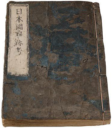「日本国事跡考」林春斎
