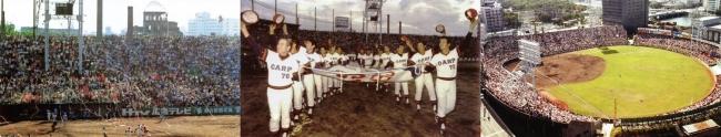 旧広島市民球場1975年(昭和50年)
