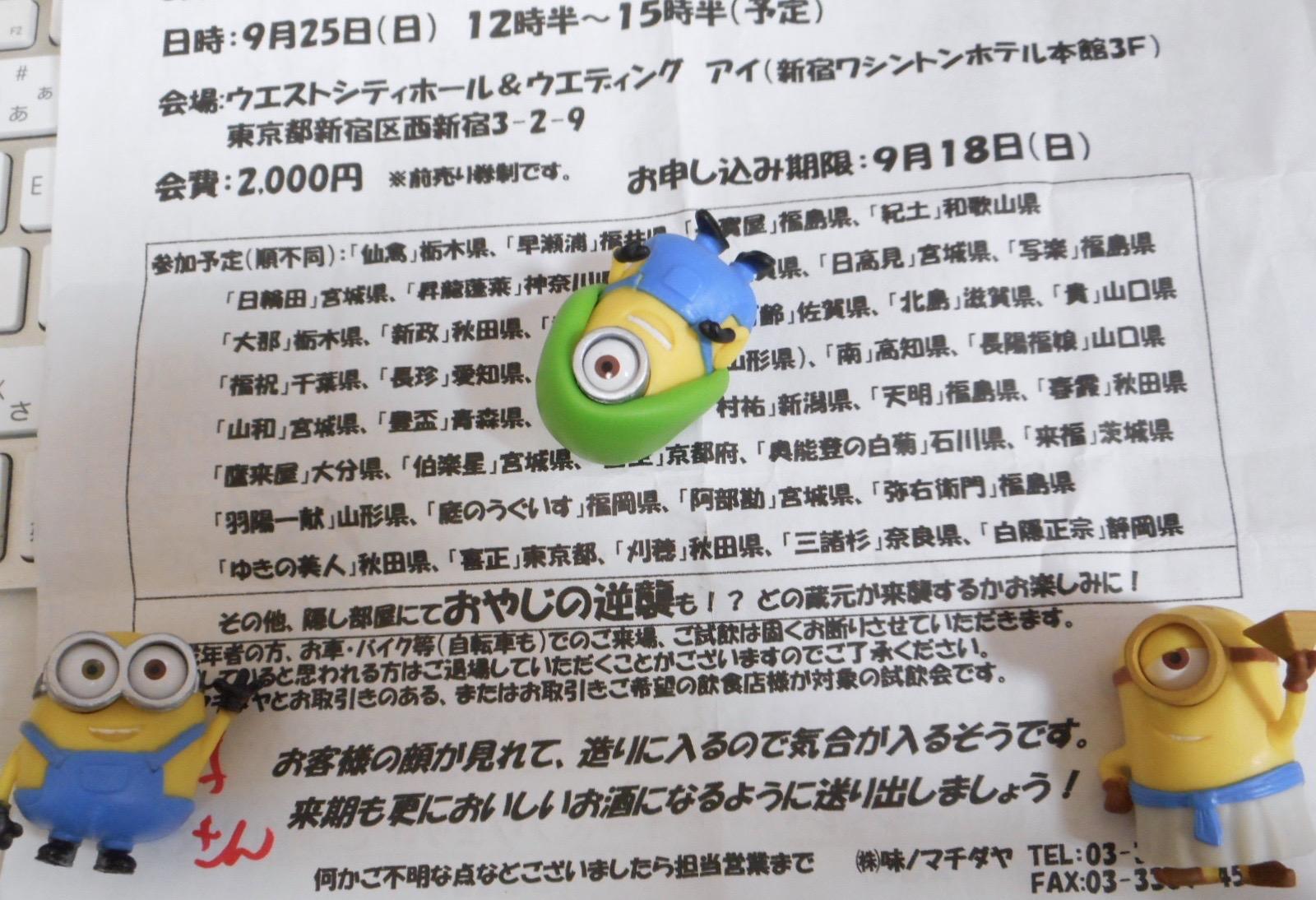 マチダヤ試飲会2016会場7
