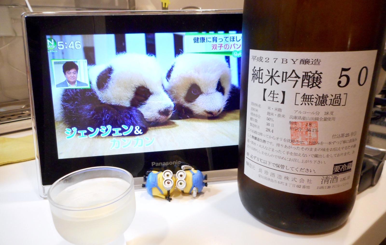 chouchin_shinbunshi_jungin27by7.jpg