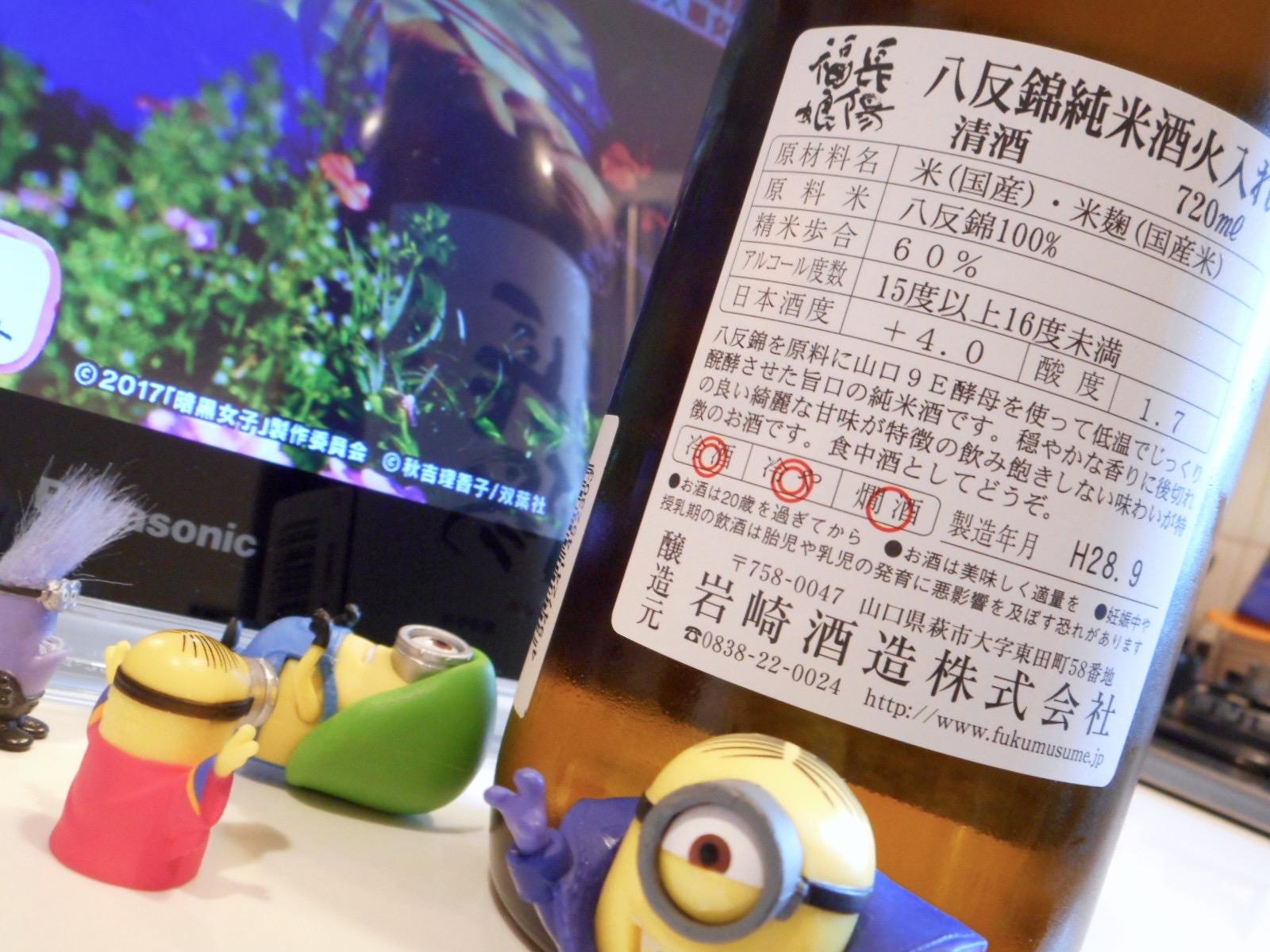 chouyoufukumusume_hattan_akiagari27by3.jpg