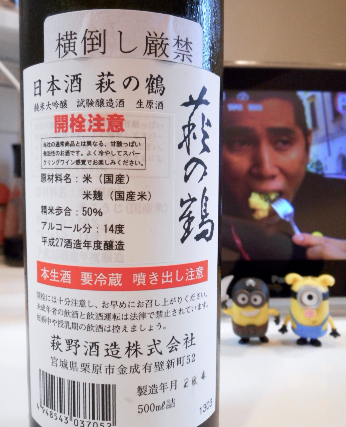 haginotsuru_champagne27by4.jpg