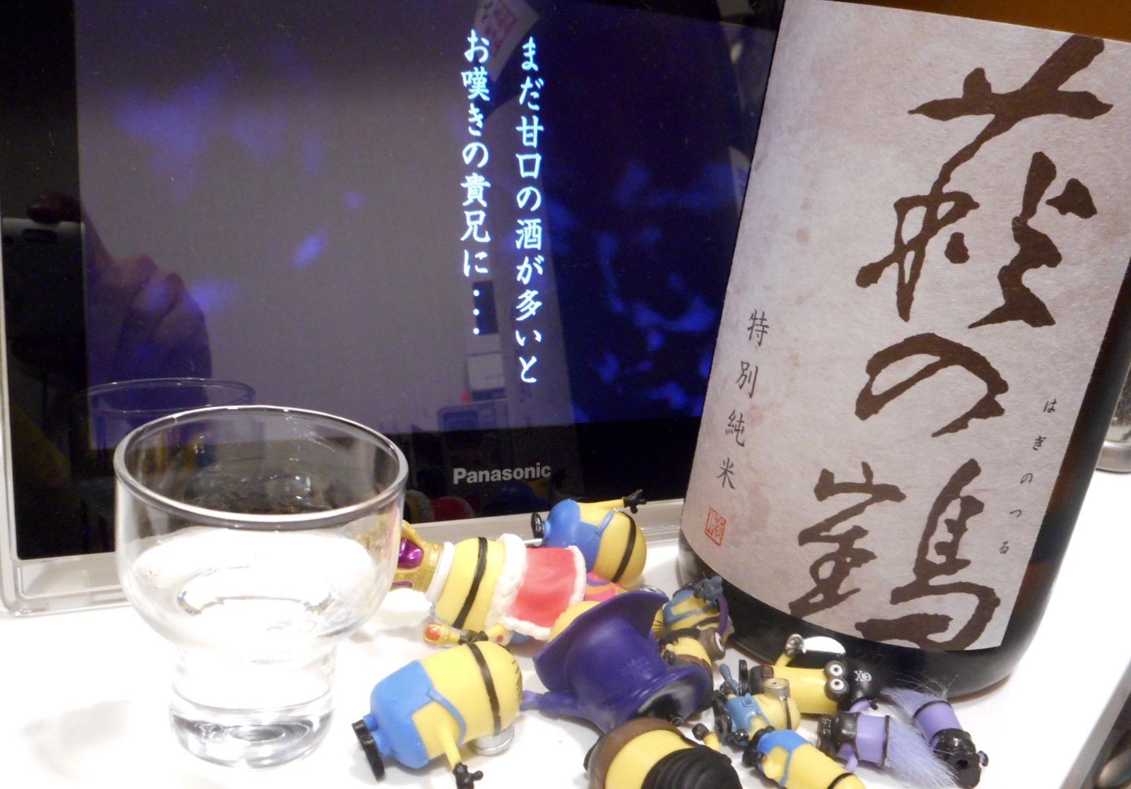 haginotsuru_tokujun_jikagumi27by7.jpg