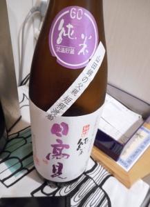 hitakami_wataribune60_27by12.jpg
