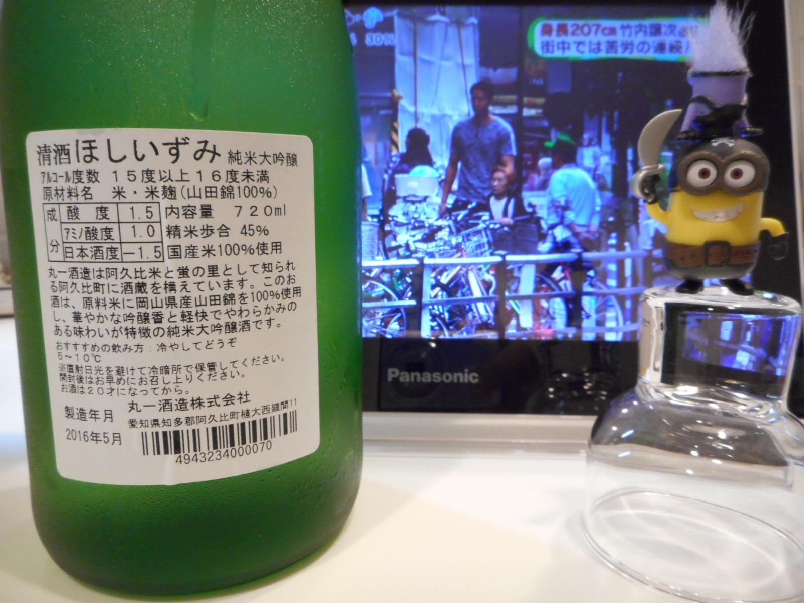 hoshiizumi_jundai_yamada45_27by2.jpg
