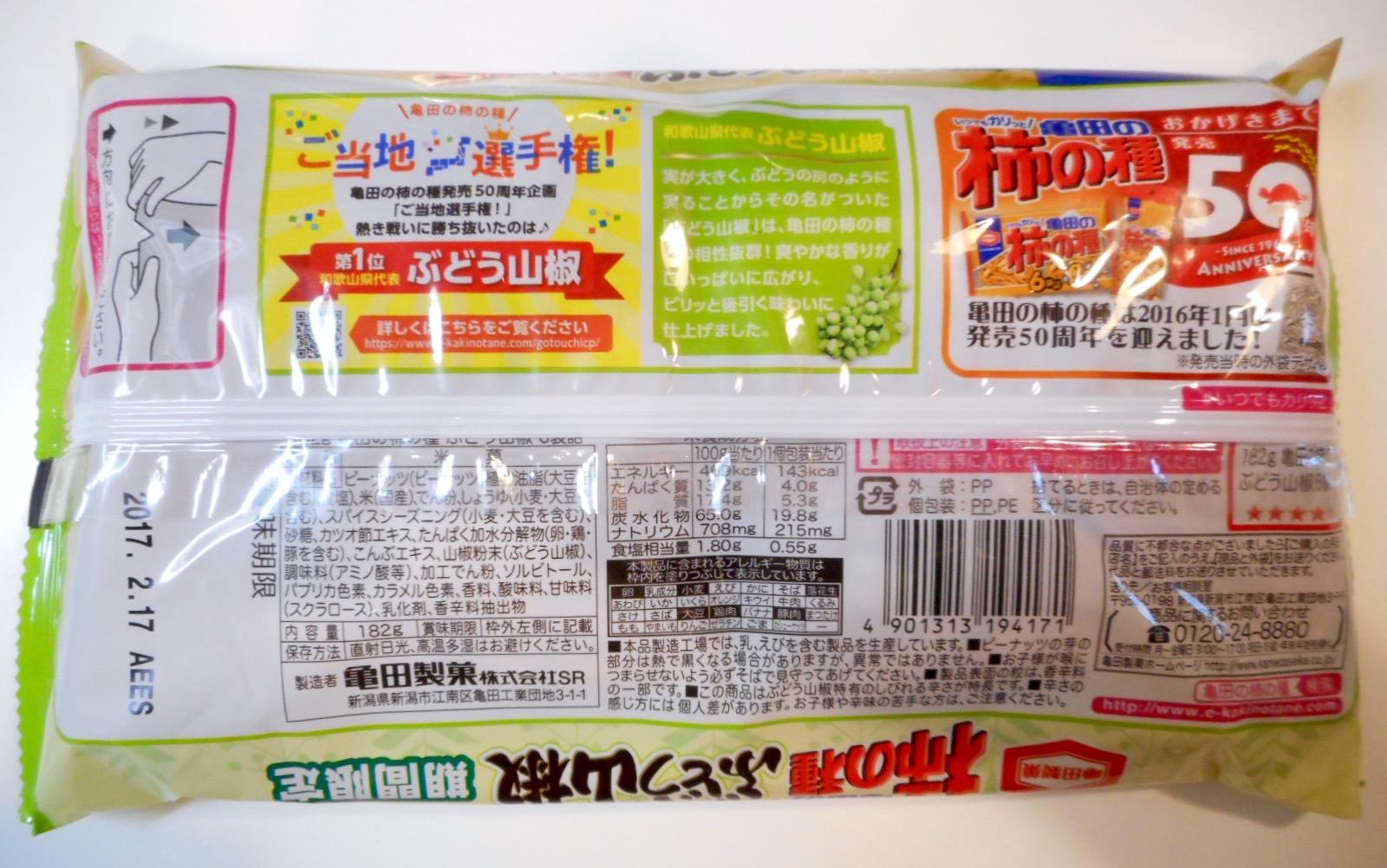 kakinotane_sanshou2.jpg