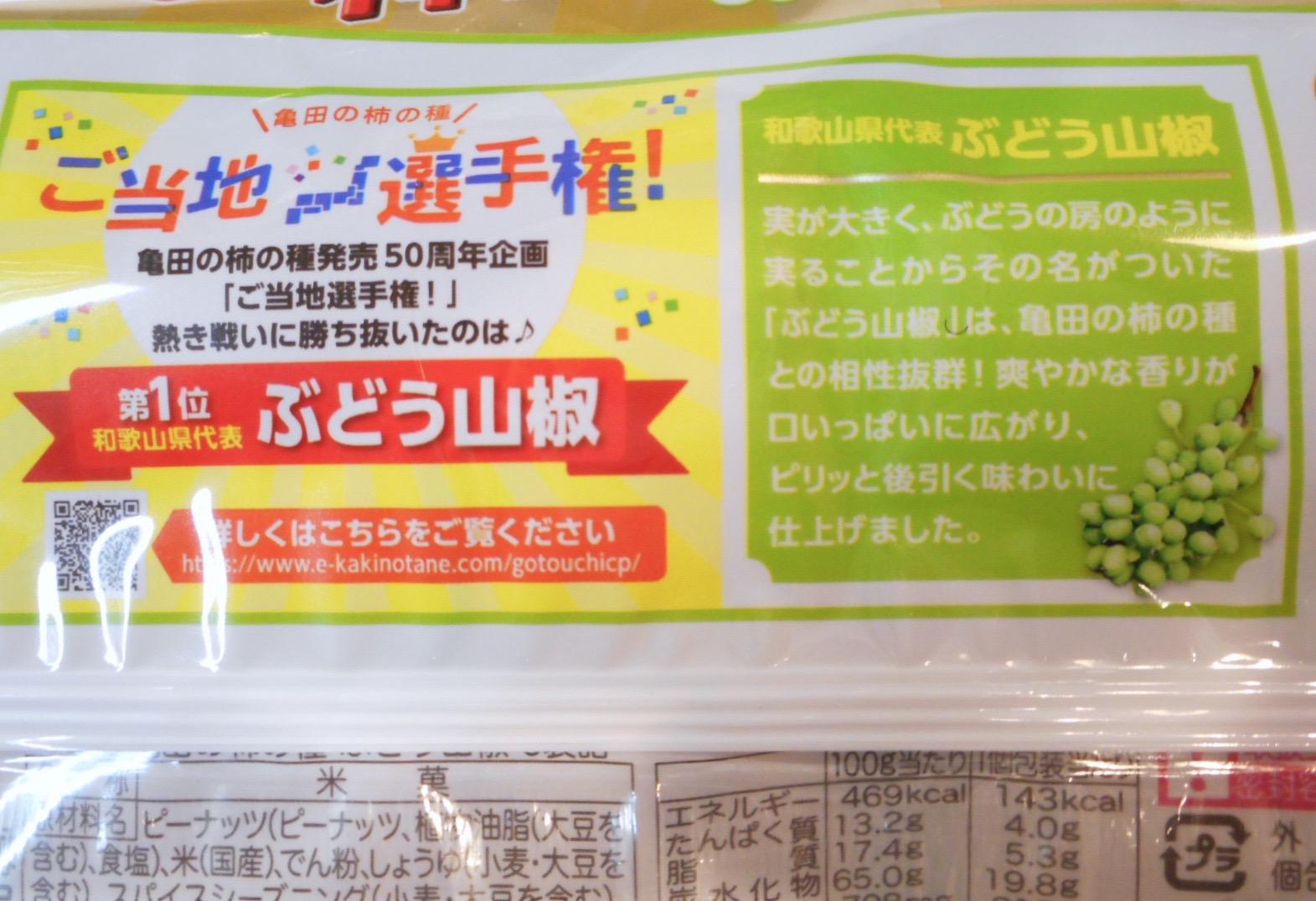 kakinotane_sanshou3.jpg