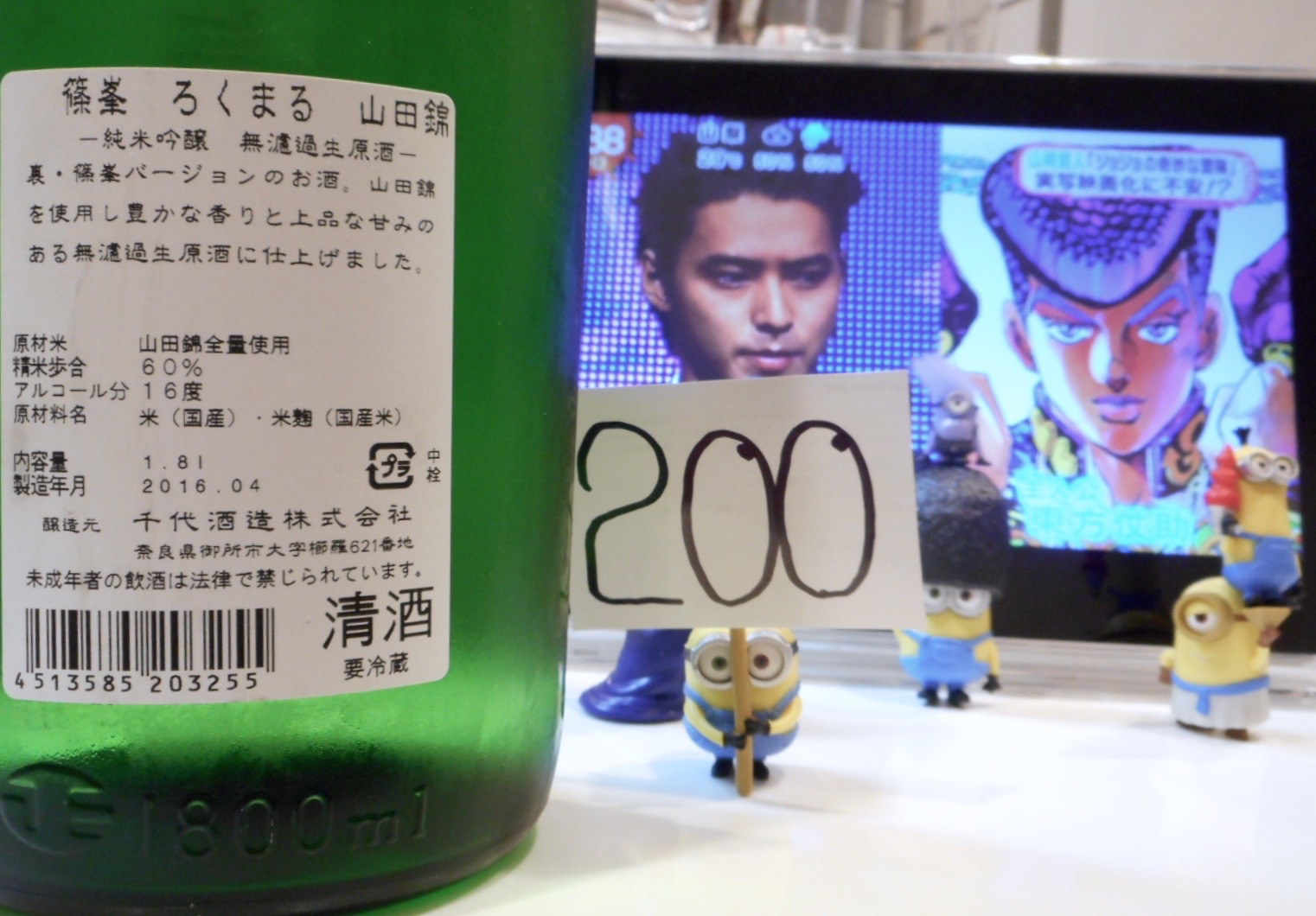 rokumaru_yamada27by2.jpg