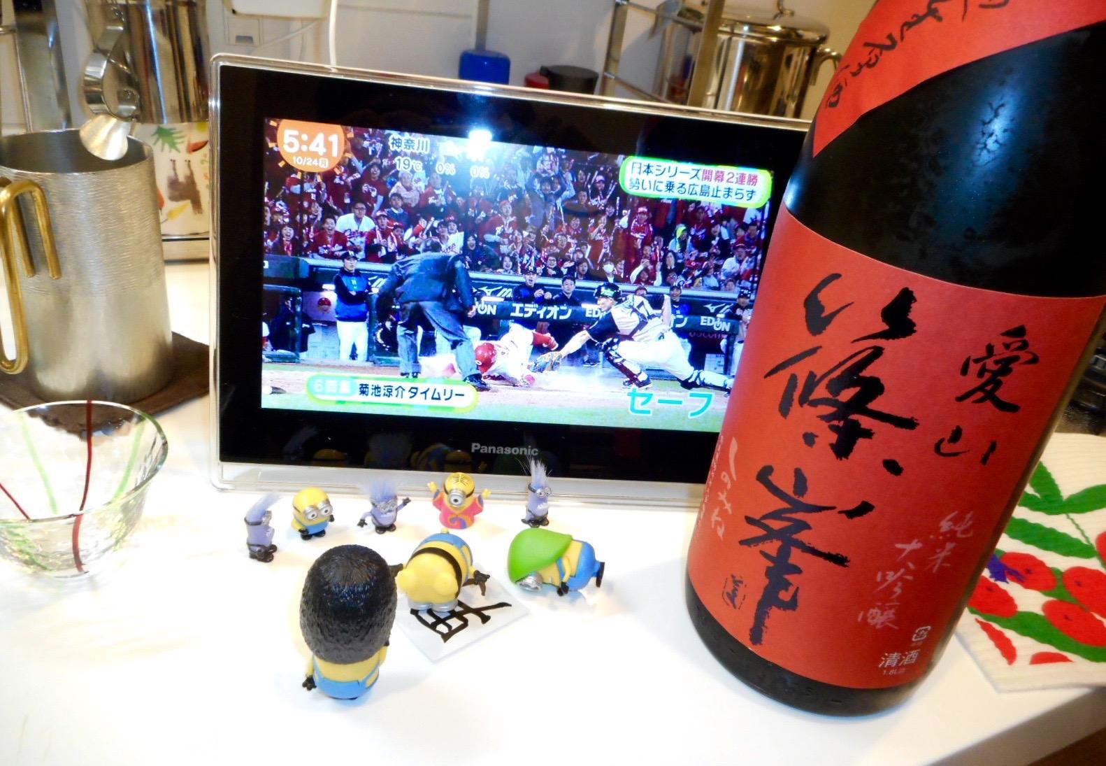 shinomine_aiyama45nama26by1.jpg