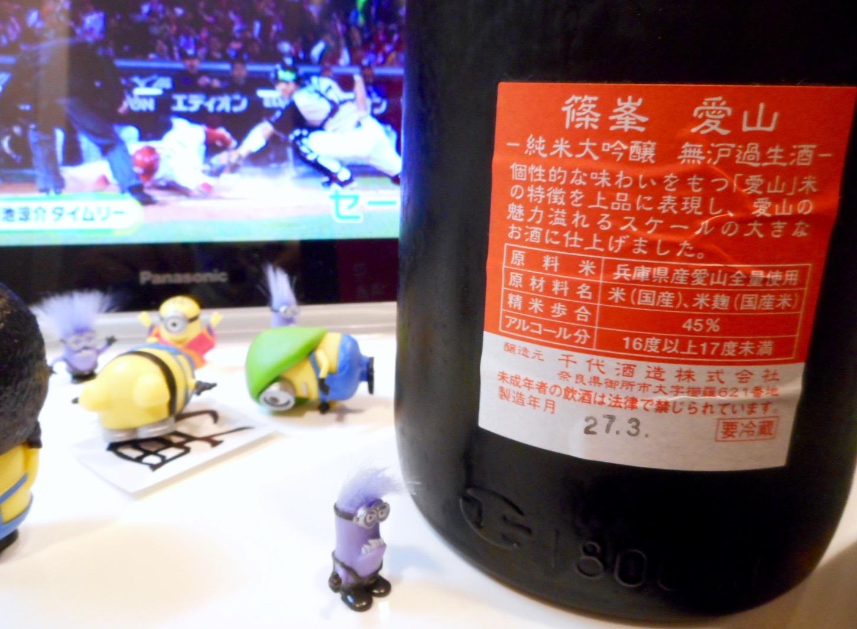 shinomine_aiyama45nama26by2.jpg