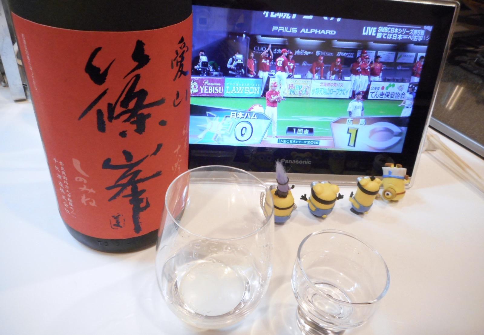 shinomine_aiyama45nama26by5.jpg