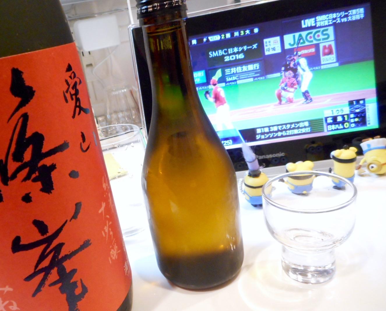 shinomine_aiyama45nama26by6.jpg