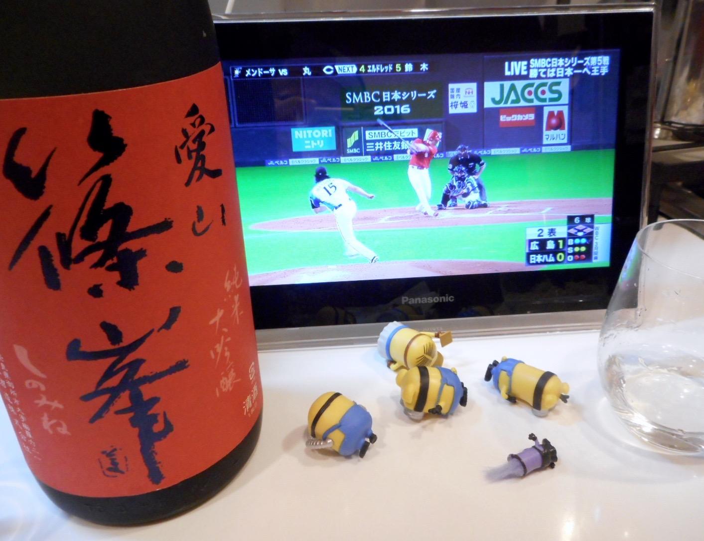 shinomine_aiyama45nama26by7.jpg