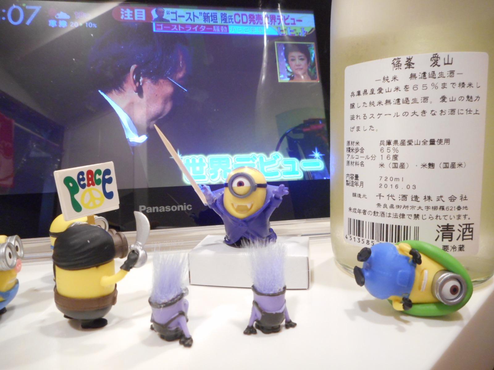shinomine_aiyama65_27by2.jpg