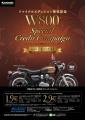 2016 W800 スペシャルクレジットキャンペーン