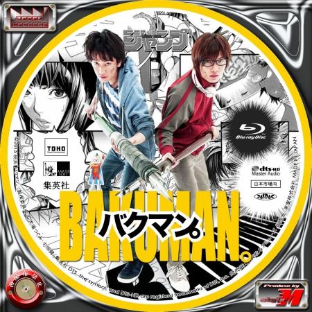 BAKUMAN-BL2B