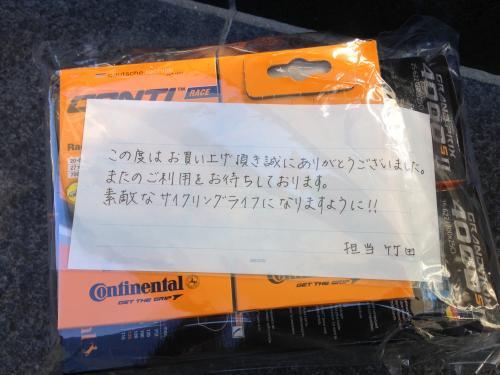 【コンチネンタル・グランプリ4000s2】・2