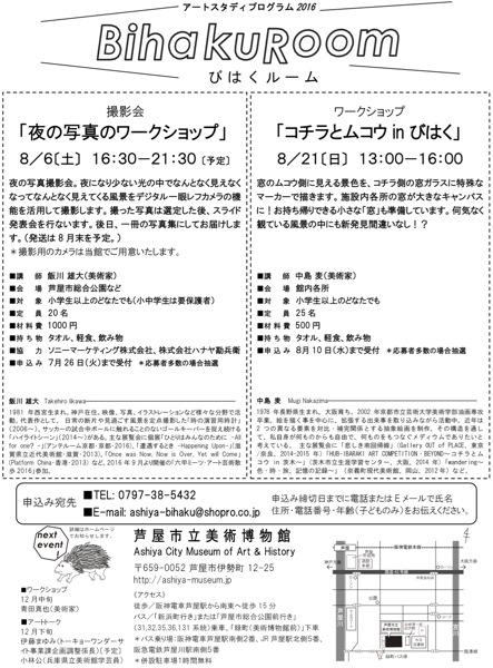 中島麦nakajimamugi芦屋市立美術博物館ビハクルーム
