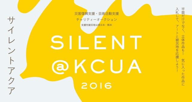 silent_ackua_2016_nakajimamugi中島麦