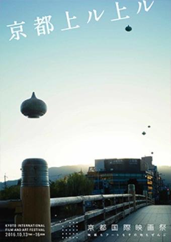 京都国際映画祭WS2016中島麦nakajimamugi02