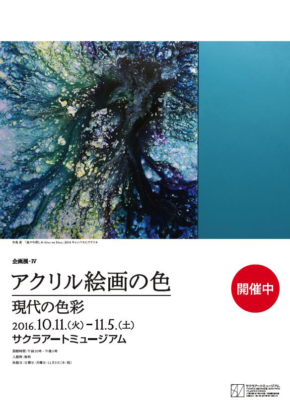 中島麦nakajimamugiサクラクレパス2016