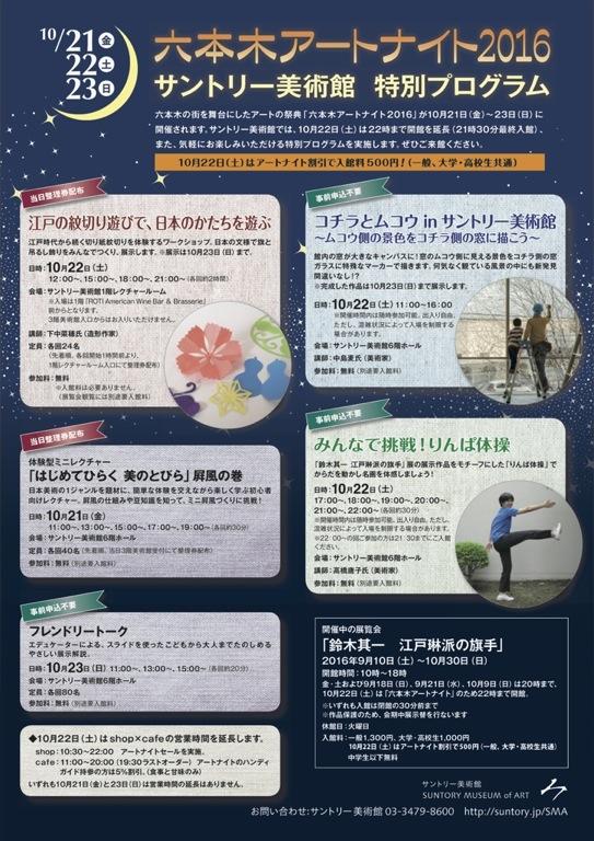 中島麦nakajimamugiサントリー美術館六本木アートナイト