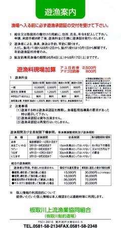 板取川上流遊漁案内(裏)
