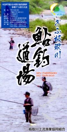 板取川上流遊漁案内(表)