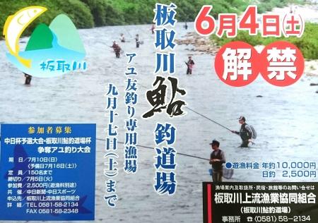 2016鮎解禁ポスター